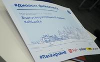 Какие проекты победили в конкурсе #Паскарэнне?