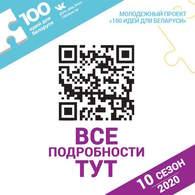 Стартовал юбилейный сезон молодежного проекта «100 идей для Беларуси»