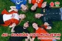 Праздничный концерт в честь юбилея БРСМ пройдёт завтра в Могилёве