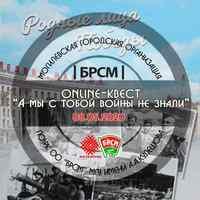 Городской онлайн-квест «А мы с тобой войны не знали», посвященный 75-летию Победы