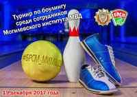 Новогодний боулинг для сотрудников #БРСМ_МИМВД